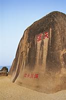 China,Hainan Island,Sanya,Tianya-Haijiao Tourist Zone,Rocks Inscribed with Chinese Characters - Travelasia