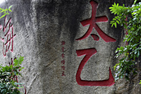 Chinese Characters carved into a rock - Alex Mares-Manton