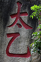 Red Chinese characters carved into a rock - Alex Mares-Manton