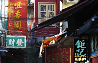 Store signs in Macau - Alex Mares-Manton