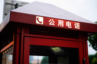 Close up of phone booth in China - Yukmin