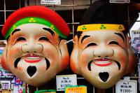 Souvenir Lucky God Masks. Asakusa, Japan, Nakamise Dori Shopping Street. - Travelasia