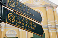 Bilingual Street Signs indicating Tourist Attractions, Macau, China - Travelasia