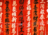 China, Hong Kong, Chinese calligraphy (for hanging on front door for luck) - Rex Butcher