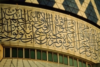 Malaysia, Selangor, verses from the Koran grace the Shah Alam, Sultan Salahuddin Abdul Aziz Shah Mosque. - Steve Raymer