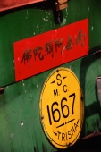 Singapore, Close-up of trishaw license plate. - Jack Hollingsworth