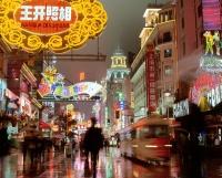 China, Shanghai, Nanjing Street - Alex Mares-Manton