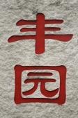 Chinese characters, 'Fong Yuan' - Ellery Chua