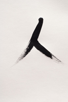 "Chinese calligraphy ""People"" - Asia Images Group"